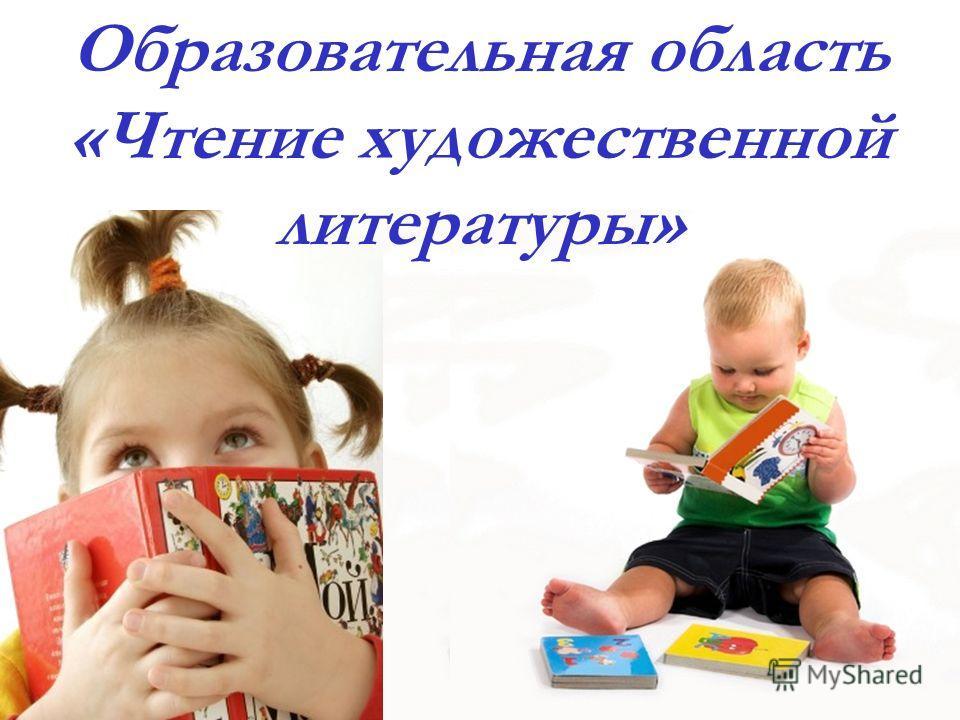 Образовательная область «Чтение художественной литературы»