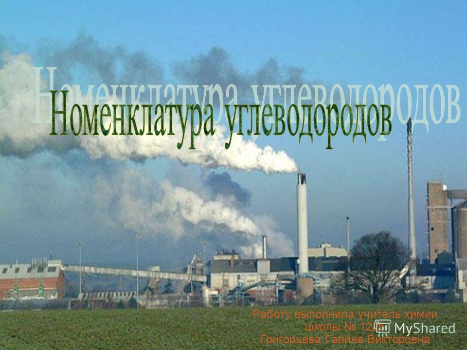 Работу выполнила учитель химии школы 1226 Григорьева Галина Викторовна