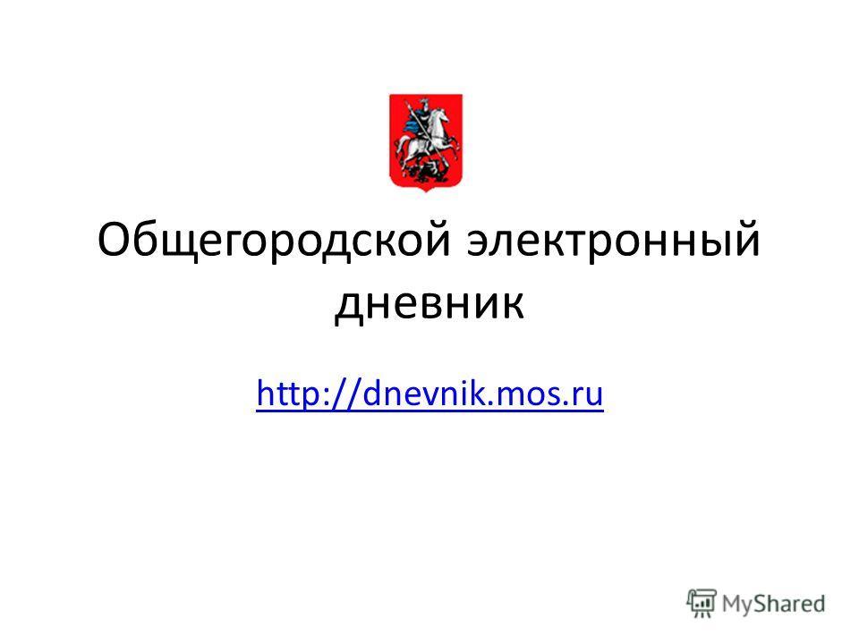 Общегородской электронный дневник http://dnevnik.mos.ru