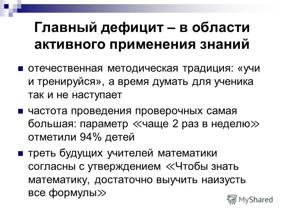 «Уроки» участия России в международных исследованиях базовые требования к компетенциям школьников стали корректироваться международными требованиями по сравнению с 2003 г. РФ если не лидирует, то идет впереди с большим отрывом от 36 стран есть незави