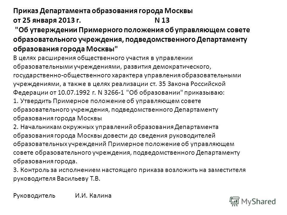 Приказ Департамента образования города Москвы от 25 января 2013 г. N 13