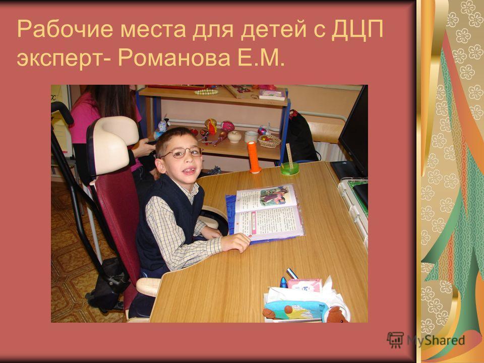 Рабочие места для детей с ДЦП эксперт- Романова Е.М.