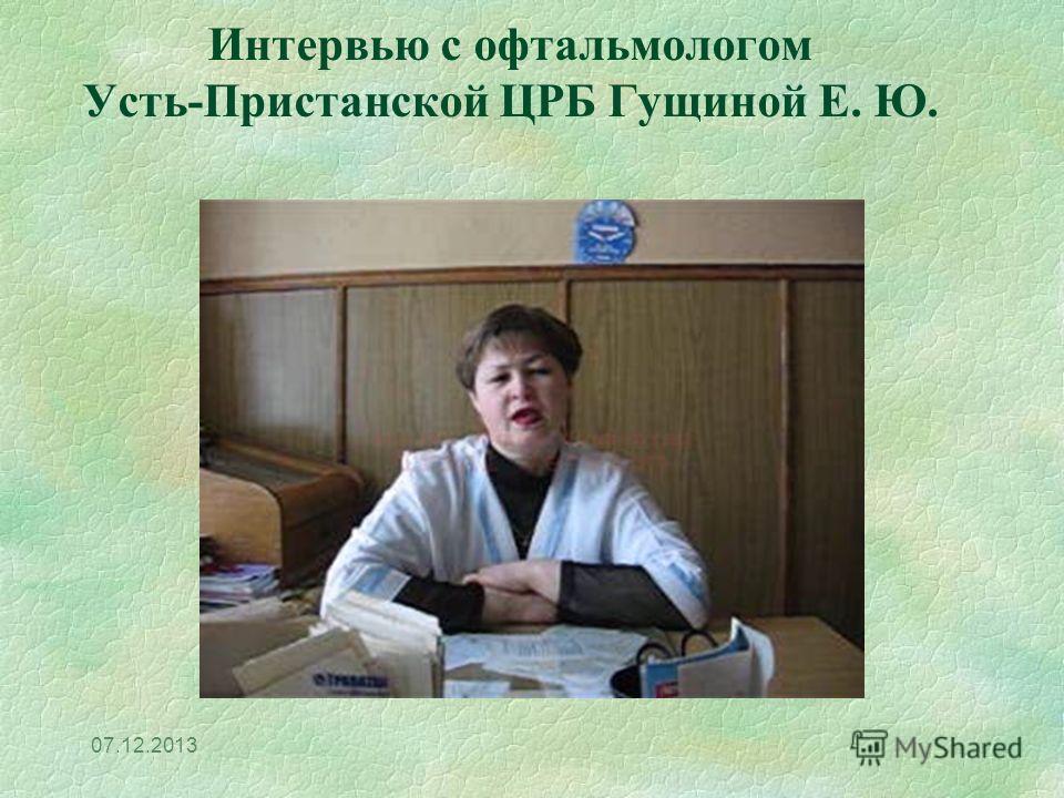 Интервью с офтальмологом Усть-Пристанской ЦРБ Гущиной Е. Ю. 07.12.2013