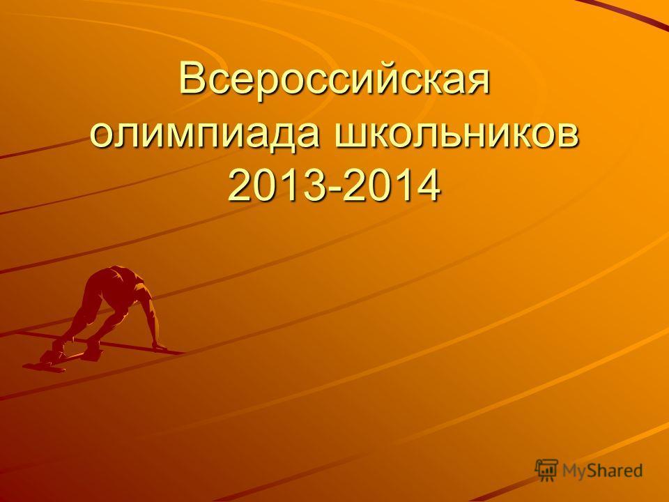 Всероссийская олимпиада школьников 2013-2014