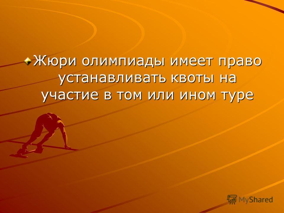 Жюри олимпиады имеет право устанавливать квоты на участие в том или ином туре