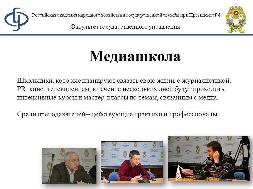 Факультет государственного управления Российская академия народного хозяйства и государственной службы при Президенте РФ Школьники, которые планируют связать свою жизнь с журналистикой, PR, кино, телевидением, в течение нескольких дней будут проходит