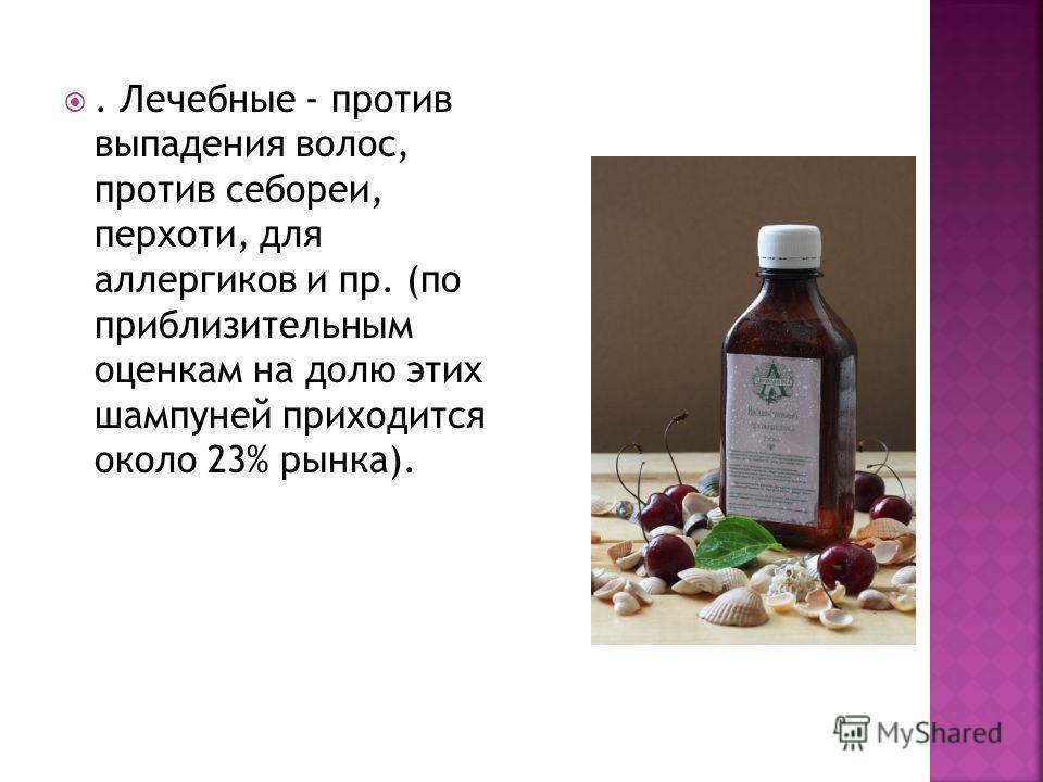 . Лечебные - против выпадения волос, против себореи, перхоти, для аллергиков и пр. (по приблизительным оценкам на долю этих шампуней приходится около 23% рынка).