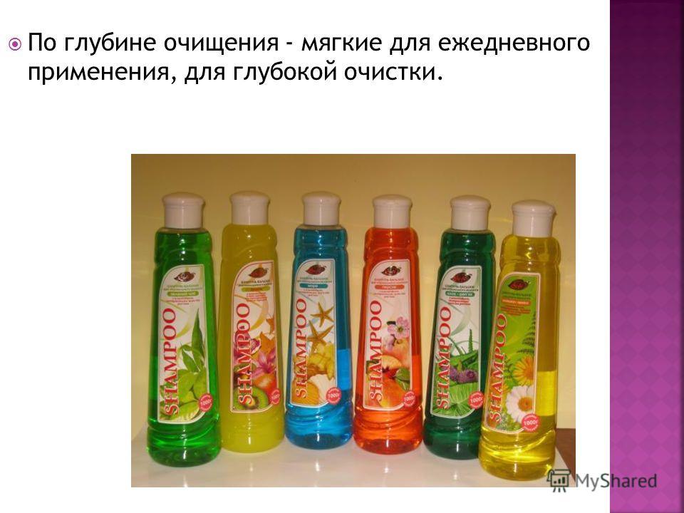 По глубине очищения - мягкие для ежедневного применения, для глубокой очистки.