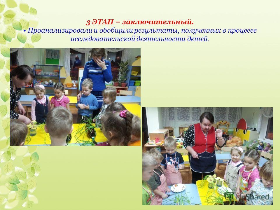3 ЭТАП – заключительный. Проанализировали и обобщили результаты, полученных в процессе исследовательской деятельности детей.
