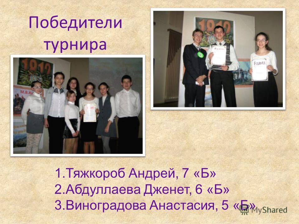 Победители турнира 1.Тяжкороб Андрей, 7 «Б» 2.Абдуллаева Дженет, 6 «Б» 3.Виноградова Анастасия, 5 «Б»