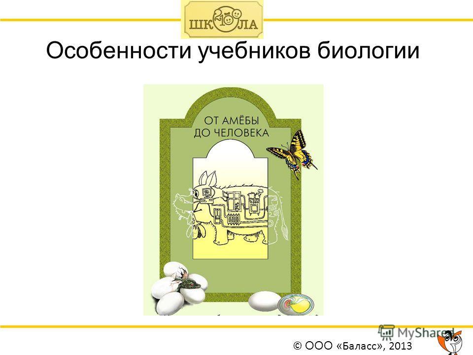 Особенности учебников биологии © ООО « Баласс », 2013