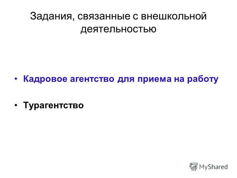 Задания, связанные с внешкольной деятельностью Кадровое агентство для приема на работу Турагентство