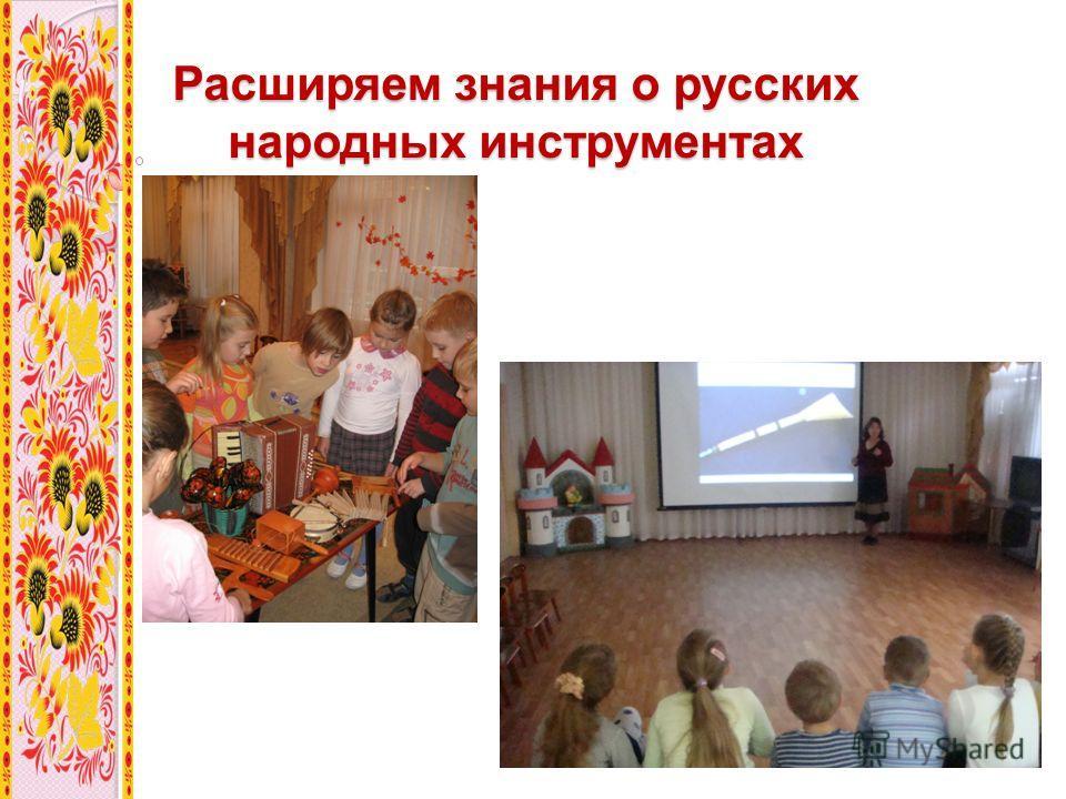 Расширяем знания о русских народных инструментах
