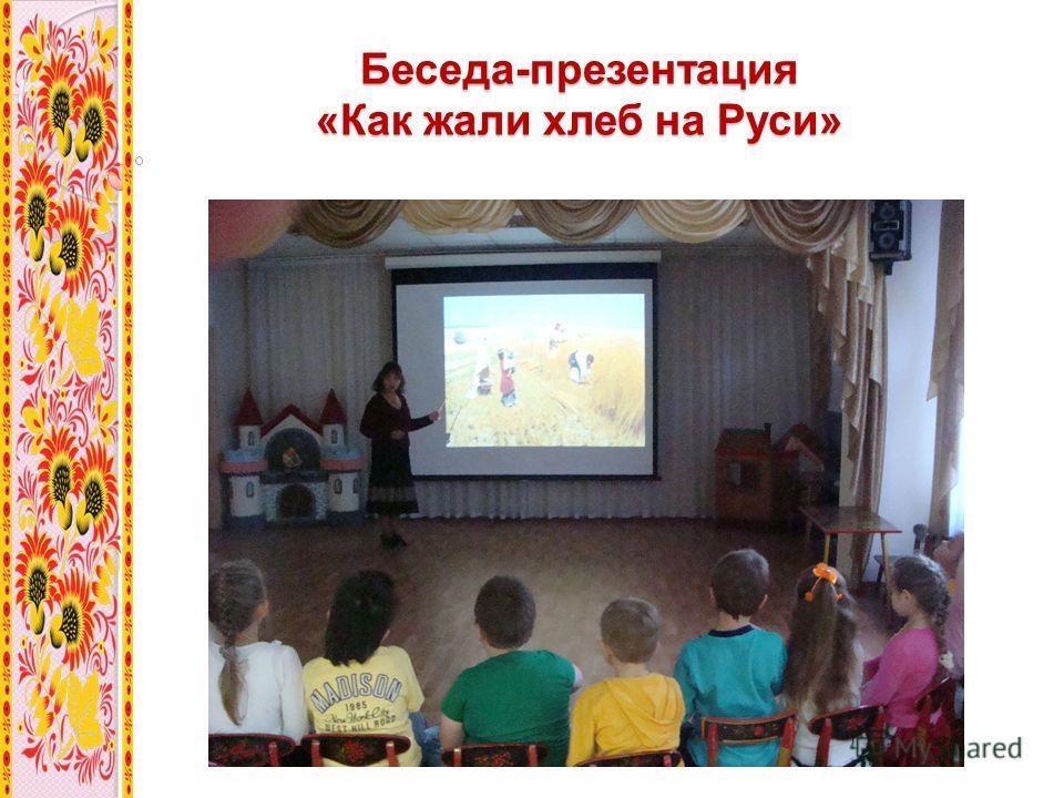 Беседа-презентация «Как жали хлеб на Руси»