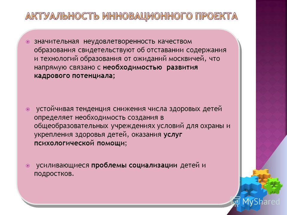 значительная неудовлетворенность качеством образования свидетельствуют об отставании содержания и технологий образования от ожиданий москвичей, что напрямую связано с необходимостью развития кадрового потенциала; устойчивая тенденция снижения числа з