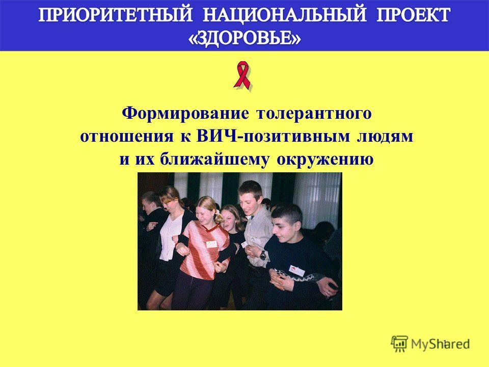 1 Формирование толерантного отношения к ВИЧ-позитивным людям и их ближайшему окружению