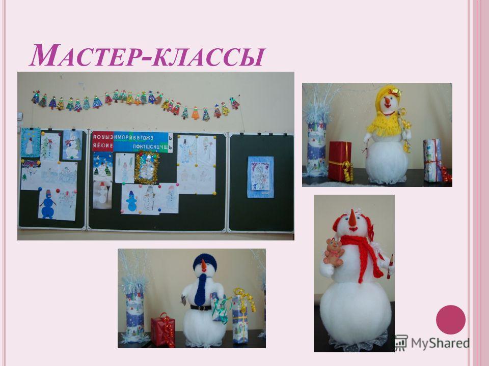 М АСТЕР - КЛАССЫ
