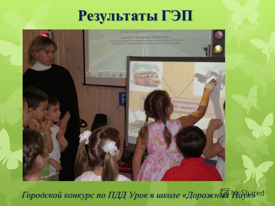 Результаты ГЭП Городской конкурс по ПДД Урок в школе «Дорожных Наук»