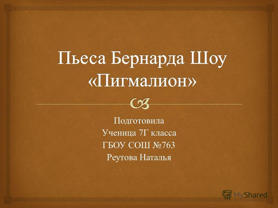 Подготовила Ученица 7 Г класса ГБОУ СОШ 763 Реутова Наталья