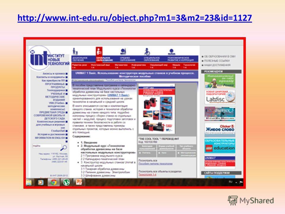 http://www.int-edu.ru/object.php?m1=3&m2=23&id=1127
