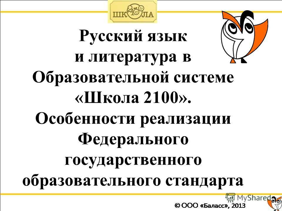 Русский язык и литература в Образовательной системе «Школа 2100». Особенности реализации Федерального государственного образовательного стандарта