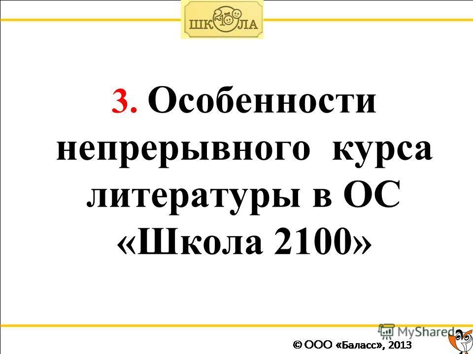 3. Особенности непрерывного курса литературы в ОС «Школа 2100»