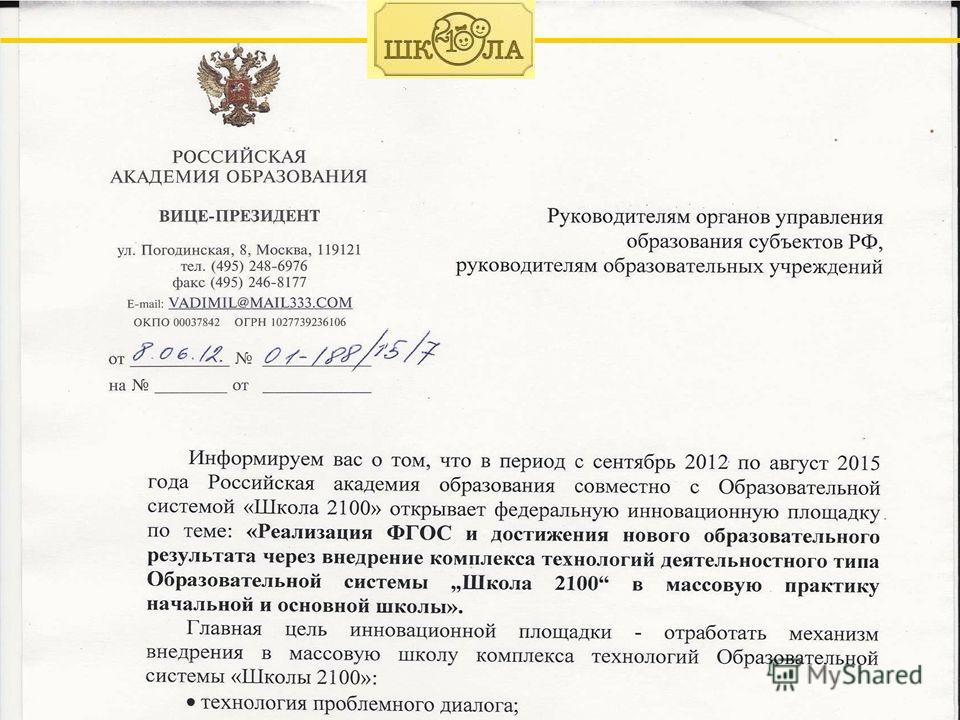 Наш статус Всероссийский проект Региональные проекты Возможно оформление региональных инновационных площадок или прямое участие школы в федеральном проекте в индивидуальном порядке. Федеральная инновационная площадка РАО