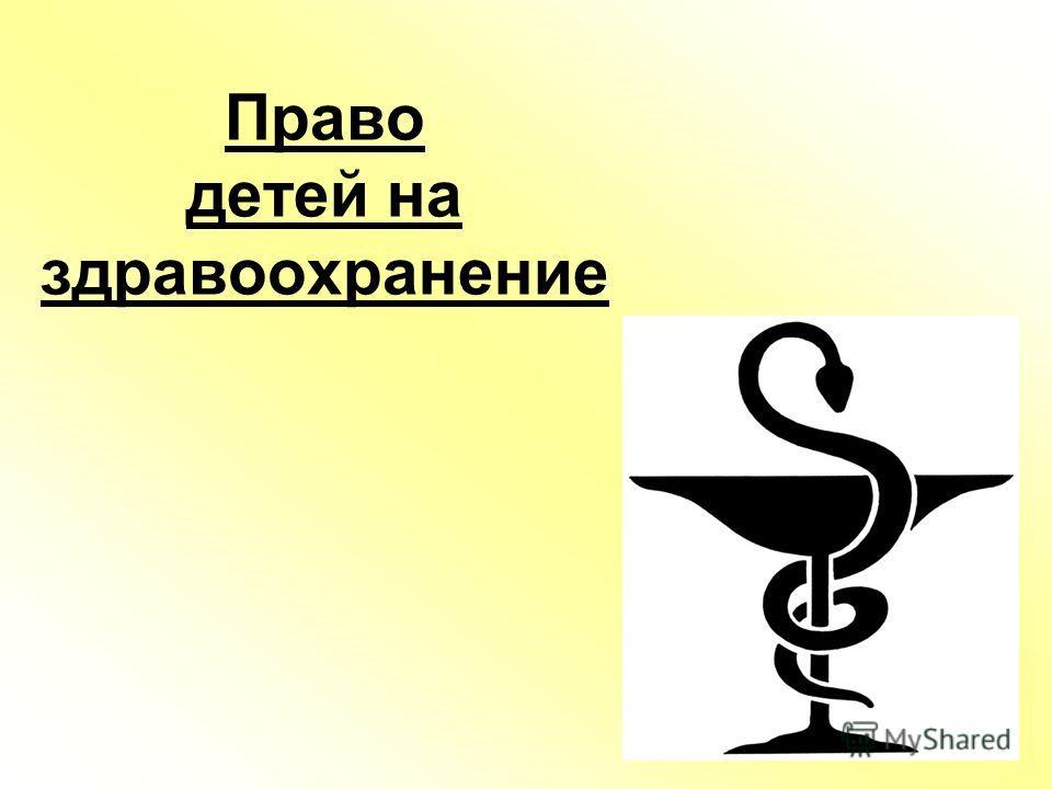 Право детей на здравоохранение