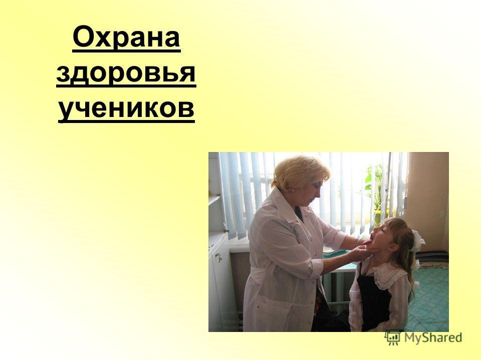 Охрана здоровья учеников