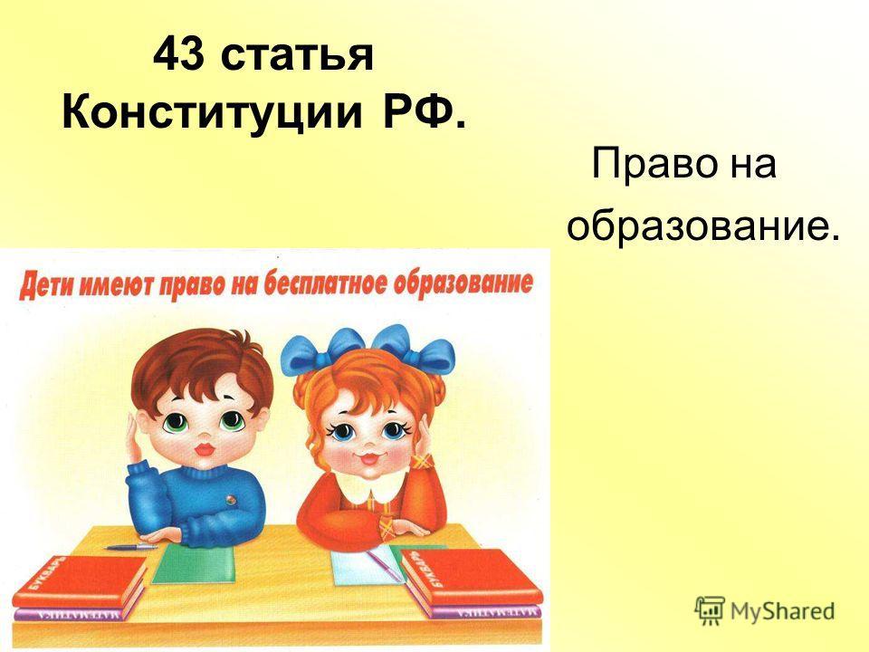 43 статья Конституции РФ. Право на образование.