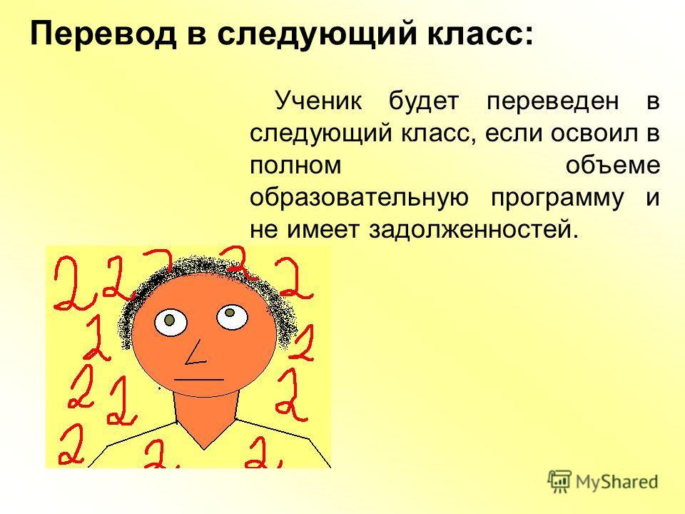 Перевод в следующий класс: Ученик будет переведен в следующий класс, если освоил в полном объеме образовательную программу и не имеет задолженностей.