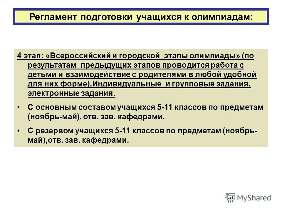 Регламент подготовки учащихся к олимпиадам: 4 этап: «Всероссийский и городской этапы олимпиады» (по результатам предыдущих этапов проводится работа с детьми и взаимодействие с родителями в любой удобной для них форме).Индивидуальные и групповые задан