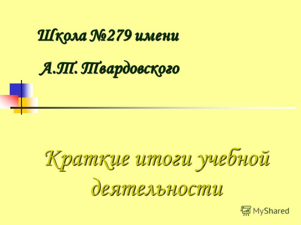Краткие итоги учебной деятельности Школа 279 имени А.Т. Твардовского А.Т. Твардовского