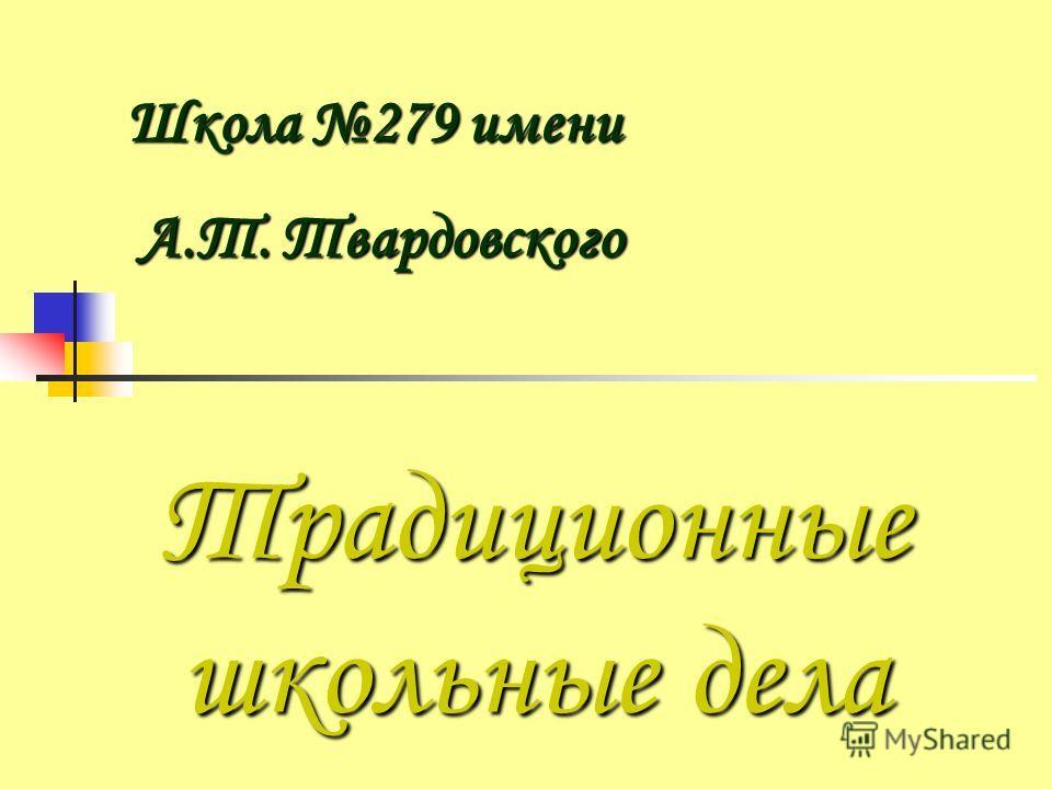 Традиционные школьные дела Школа 279 имени А.Т. Твардовского А.Т. Твардовского