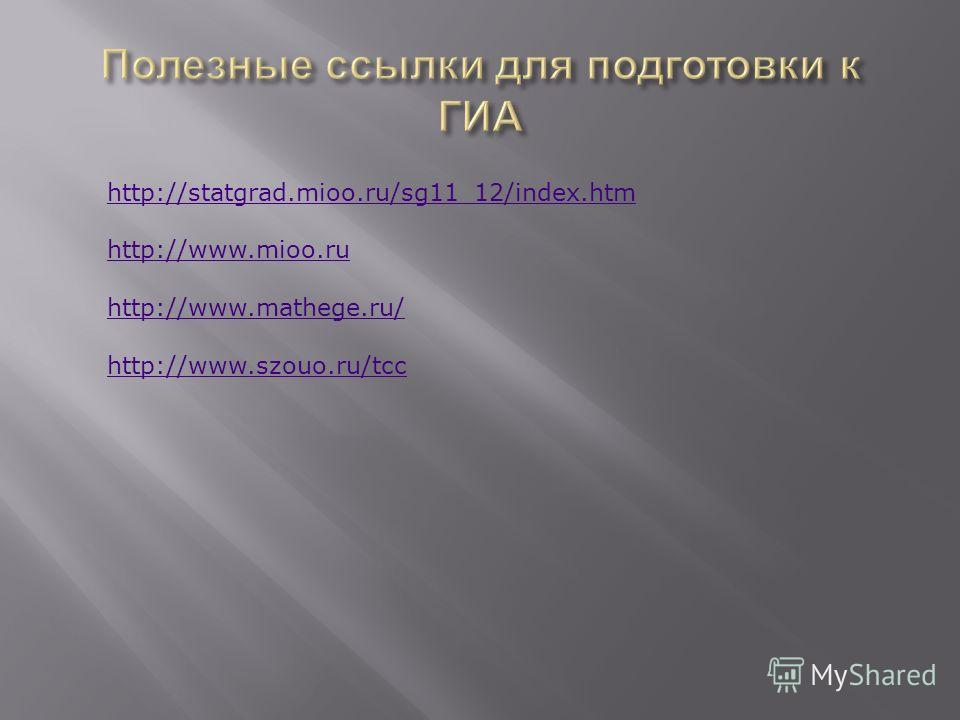 http://statgrad.mioo.ru/sg11_12/index.htm http://www.mioo.ru http://www.mathege.ru/ http://www.szouo.ru/tcc