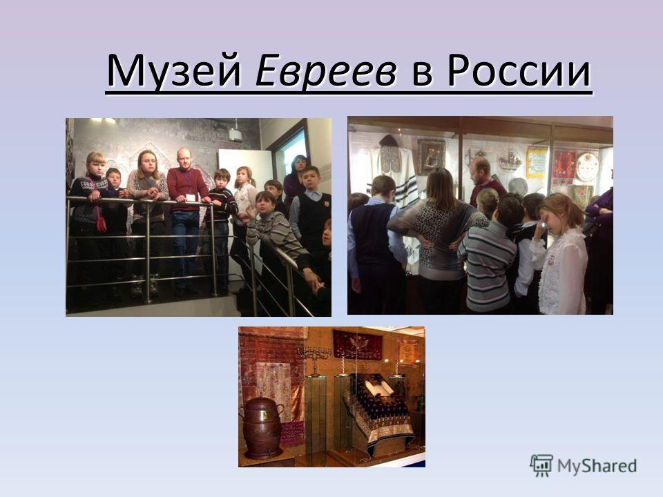 Музей Евреев в России