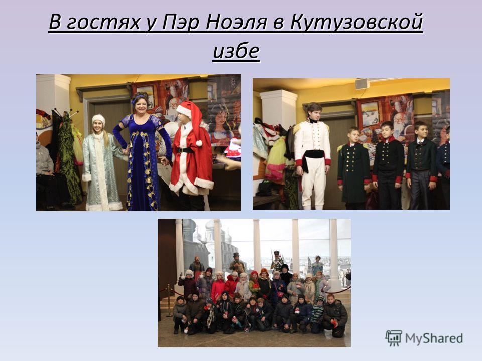 В гостях у Пэр Ноэля в Кутузовской избе