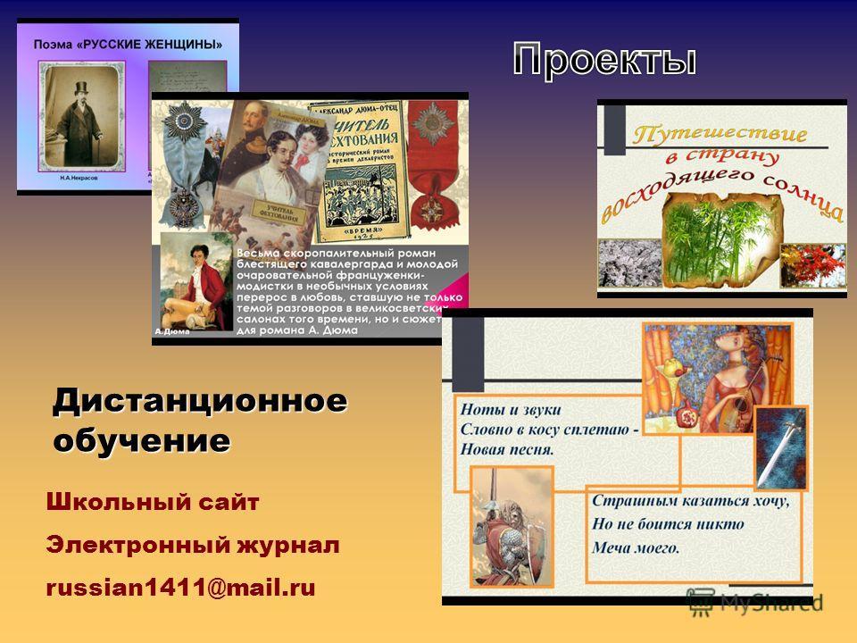 Дистанционное обучение Школьный сайт Электронный журнал russian1411@mail.ru
