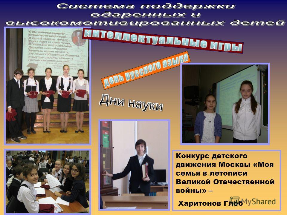 Конкурс детского движения Москвы «Моя семья в летописи Великой Отечественной войны» – Харитонов Глеб