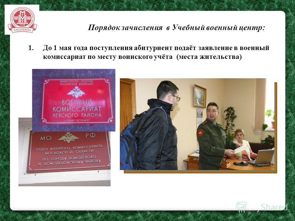 Порядок зачисления в Учебный военный центр: 1.До 1 мая года поступления абитуриент подаёт заявление в военный комиссариат по месту воинского учёта (места жительства)