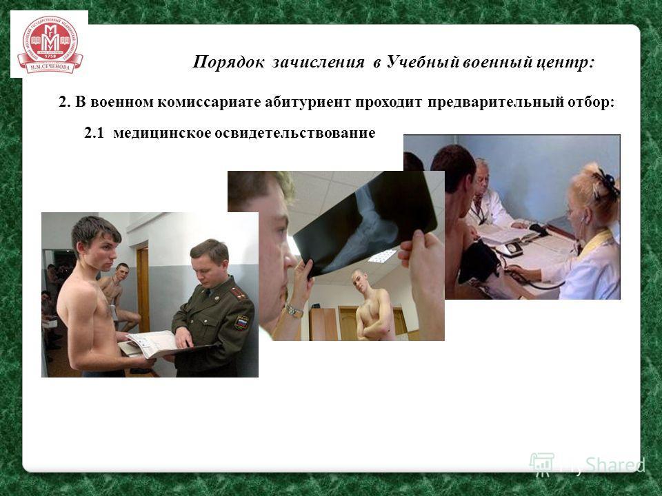 Порядок зачисления в Учебный военный центр: 2. В военном комиссариате абитуриент проходит предварительный отбор: 2.1 медицинское освидетельствование