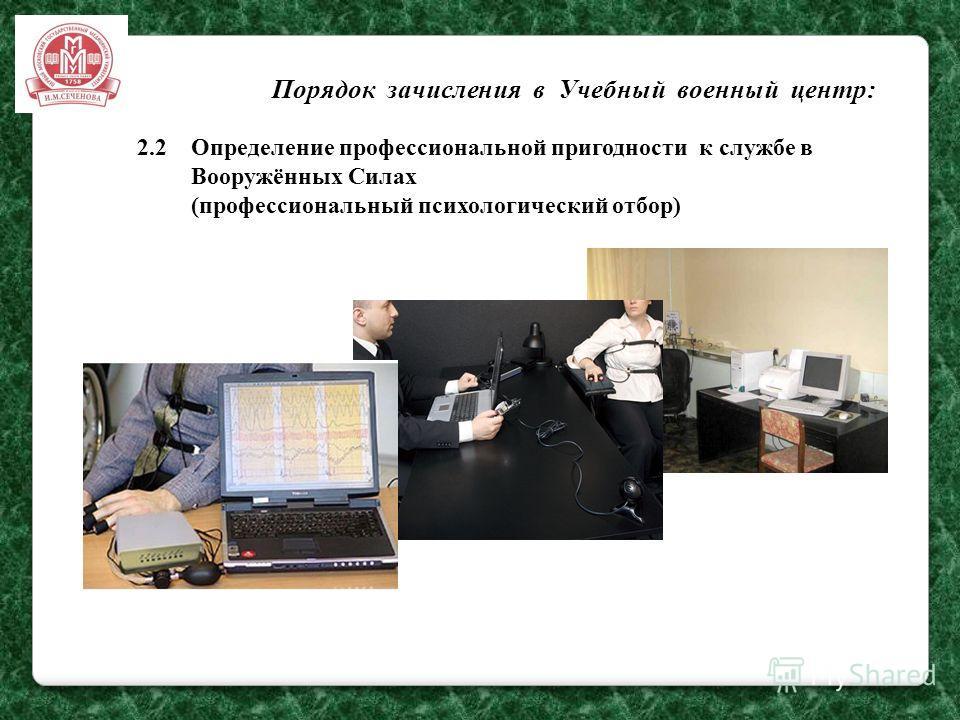 Порядок зачисления в Учебный военный центр: 2.2 Определение профессиональной пригодности к службе в Вооружённых Силах (профессиональный психологический отбор)