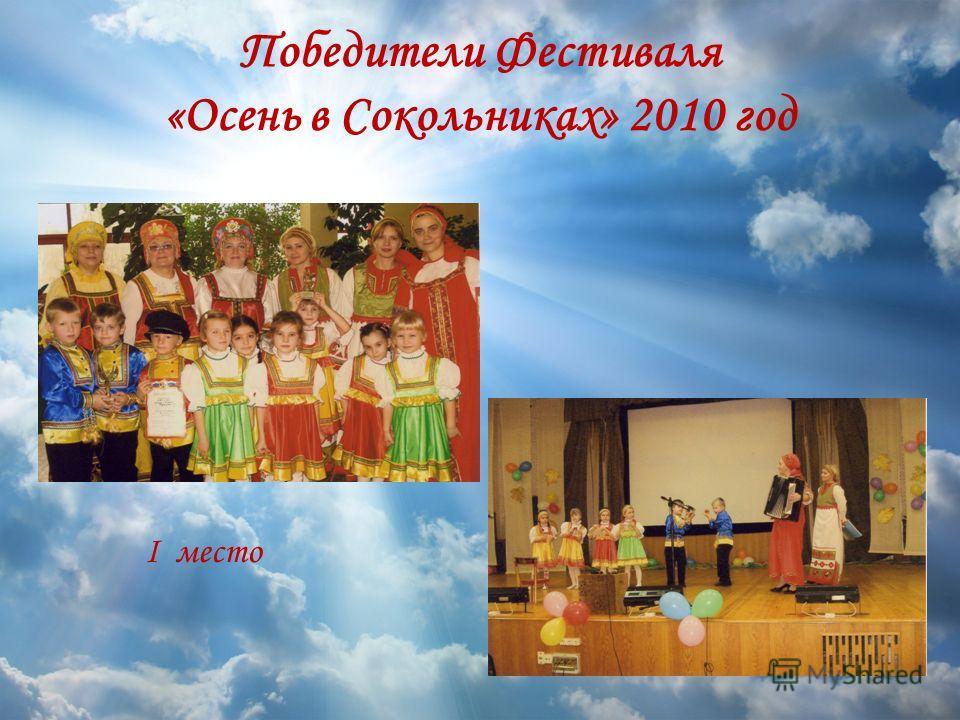 Победители Фестиваля «Осень в Сокольниках» 2010 год I место