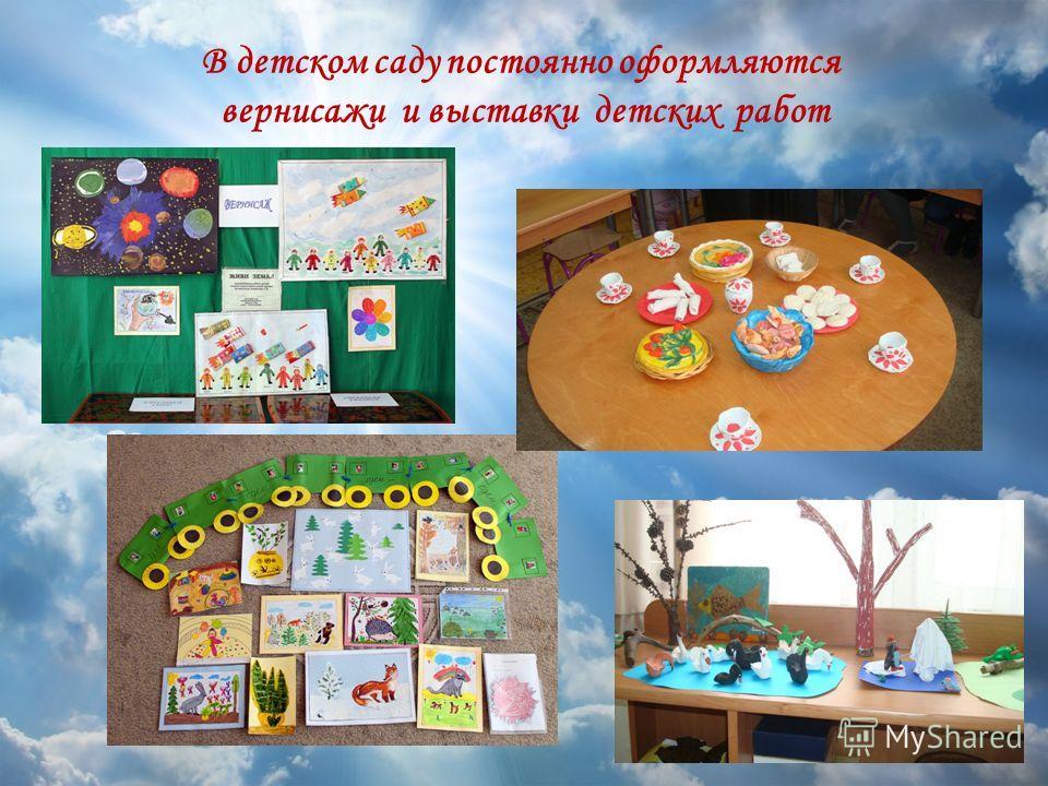 В детском саду постоянно оформляются вернисажи и выставки детских работ