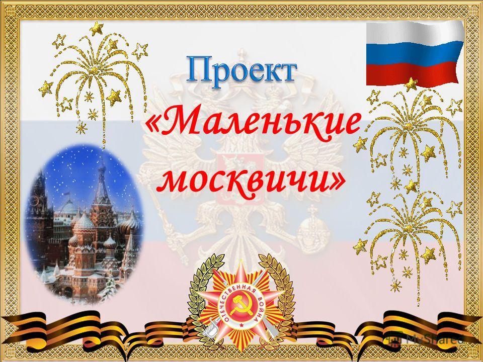 «Маленькие москвичи»