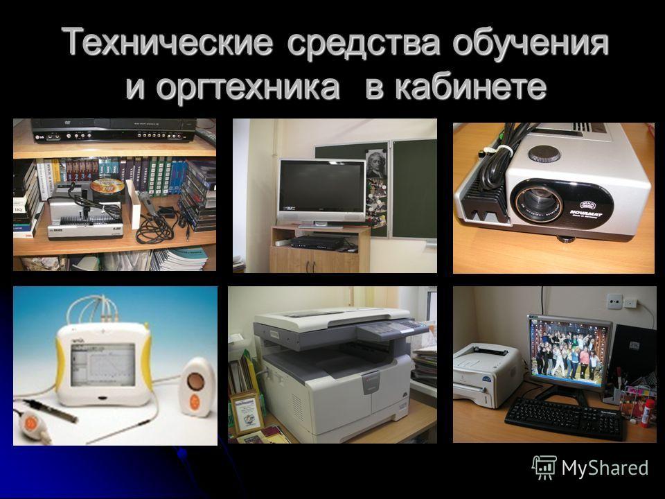 Технические средства обучения и оргтехника в кабинете