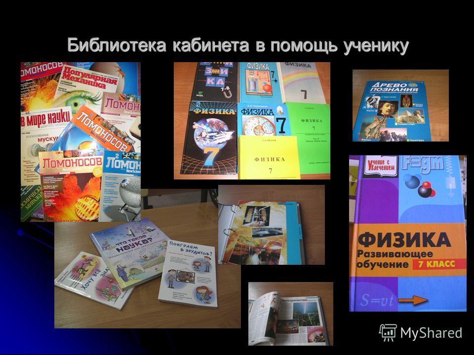 Библиотека кабинета в помощь ученику
