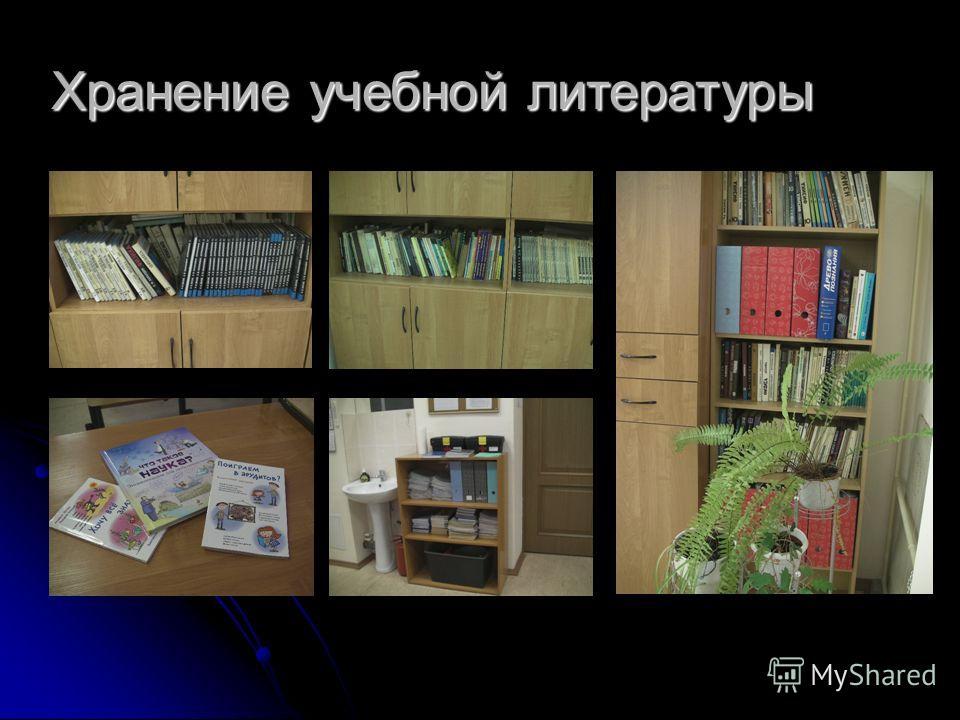 Хранение учебной литературы