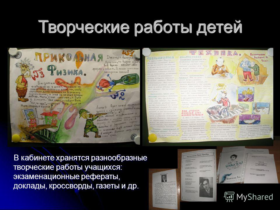 Творческие работы детей В кабинете хранятся разнообразные творческие работы учащихся: экзаменационные рефераты, доклады, кроссворды, газеты и др. В кабинете хранятся разнообразные творческие работы учащихся: экзаменационные рефераты, доклады, кроссво