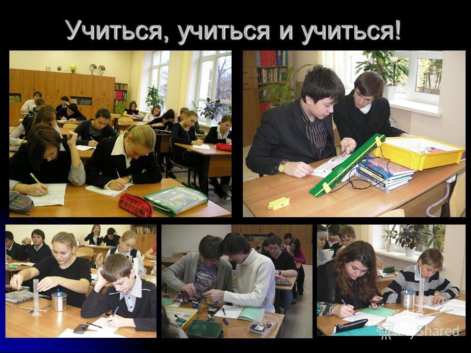 Учиться, учиться и учиться!